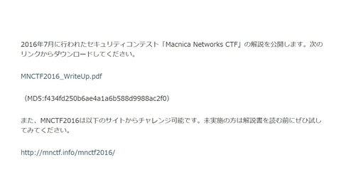 MNCTF2016 WriteUp 解答例