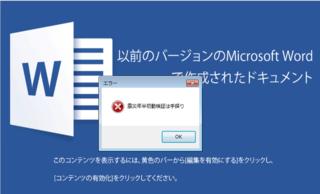 マルウェア解析奮闘記: コマンド実行のエラー文が日本語でないと動作しないマルウェア