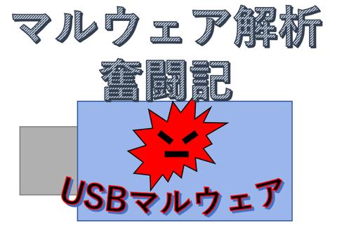 [記事] マルウェア解析奮闘記 ~USBマルウェアを解析せよ~